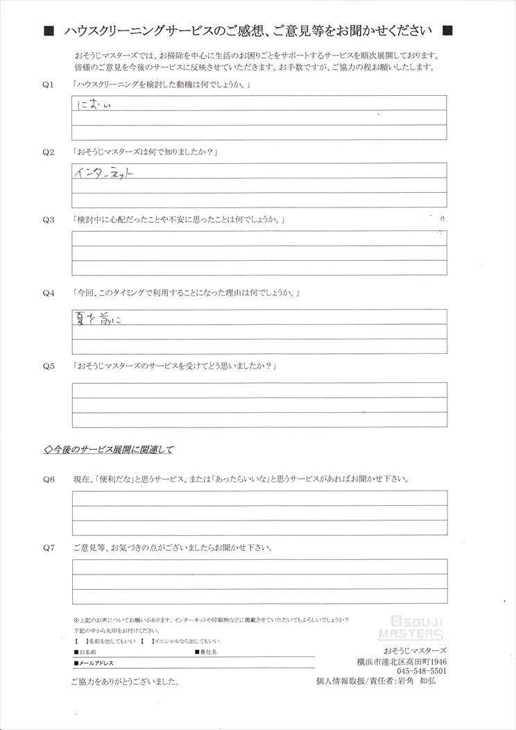 2021/06/26 エアコンクリーニング 川崎市幸区
