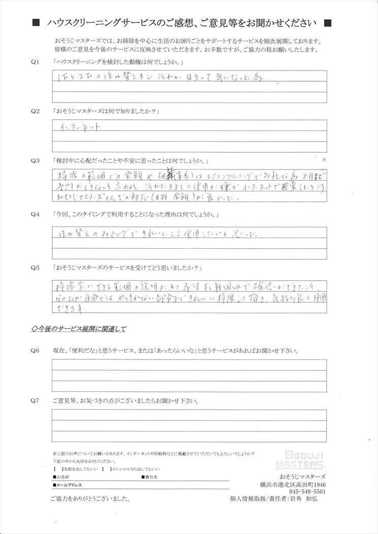 2021/06/26 浴室&トイレセットクリーニング 東京都世田谷区