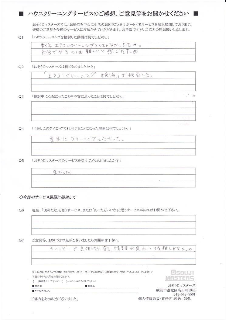 2021/06/26 エアコンクリーニング 横浜市青葉区