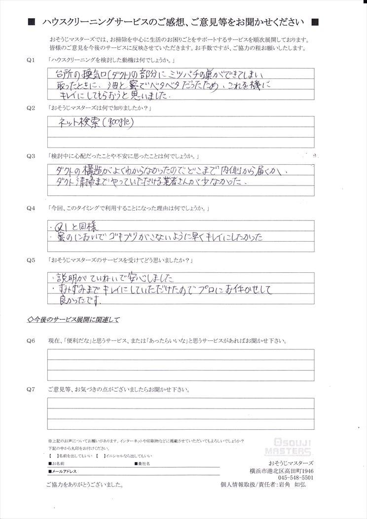 2021/06/29 レンジフードクリーニング 横浜市戸塚区