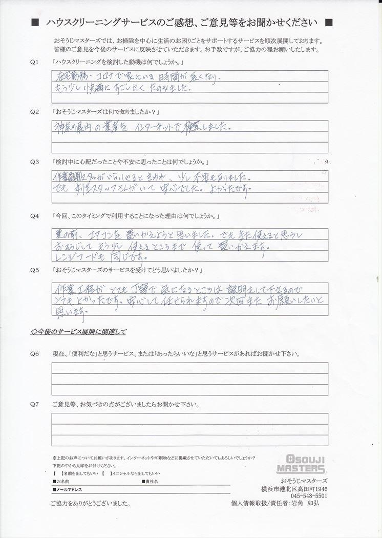 2021/06/01 エアコン・レンジフードクリーニング 川崎市幸区