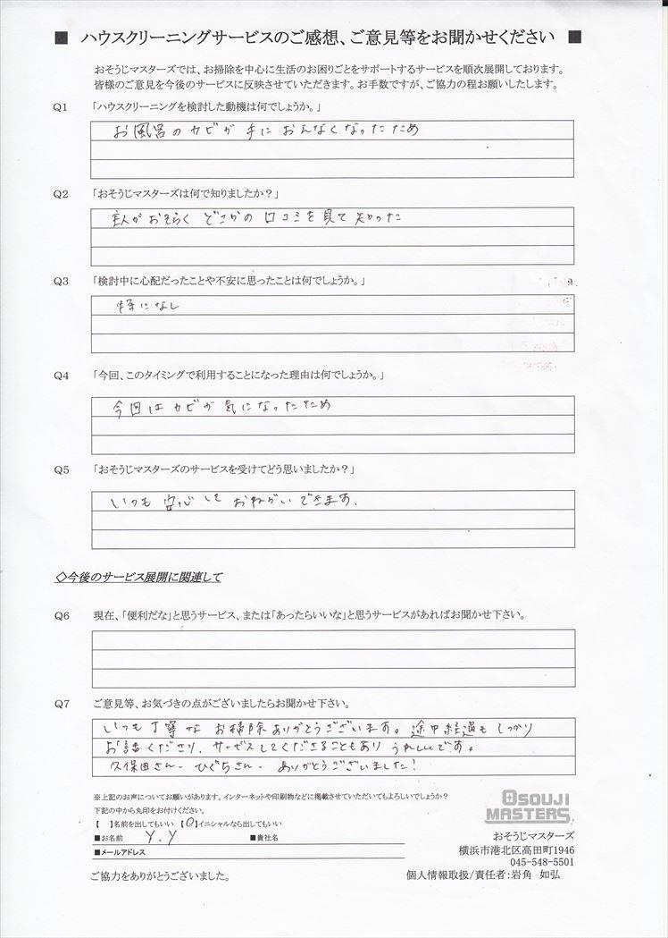 2021/06/02 浴室&トイレセットクリーニング 横浜市中区