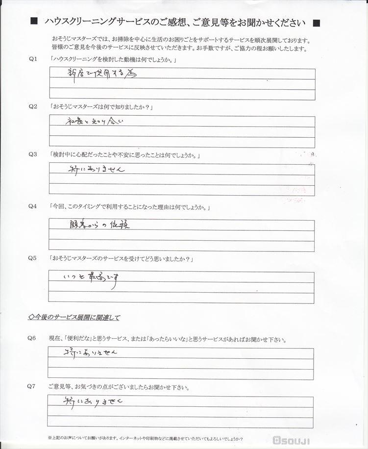 2021/06/08 エアコンクリーニング 横浜市都筑区