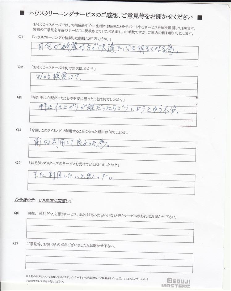 2021/06/12 エアコンクリーニング 東京都目黒区
