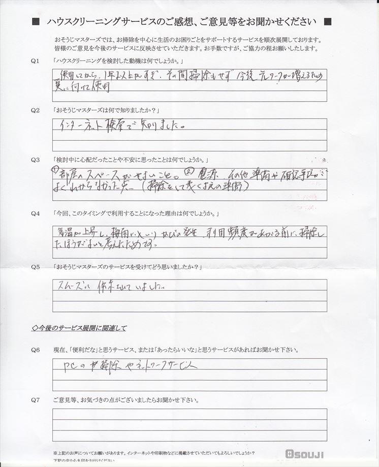 2021/06/14 エアコンクリーニング 横浜市都筑区