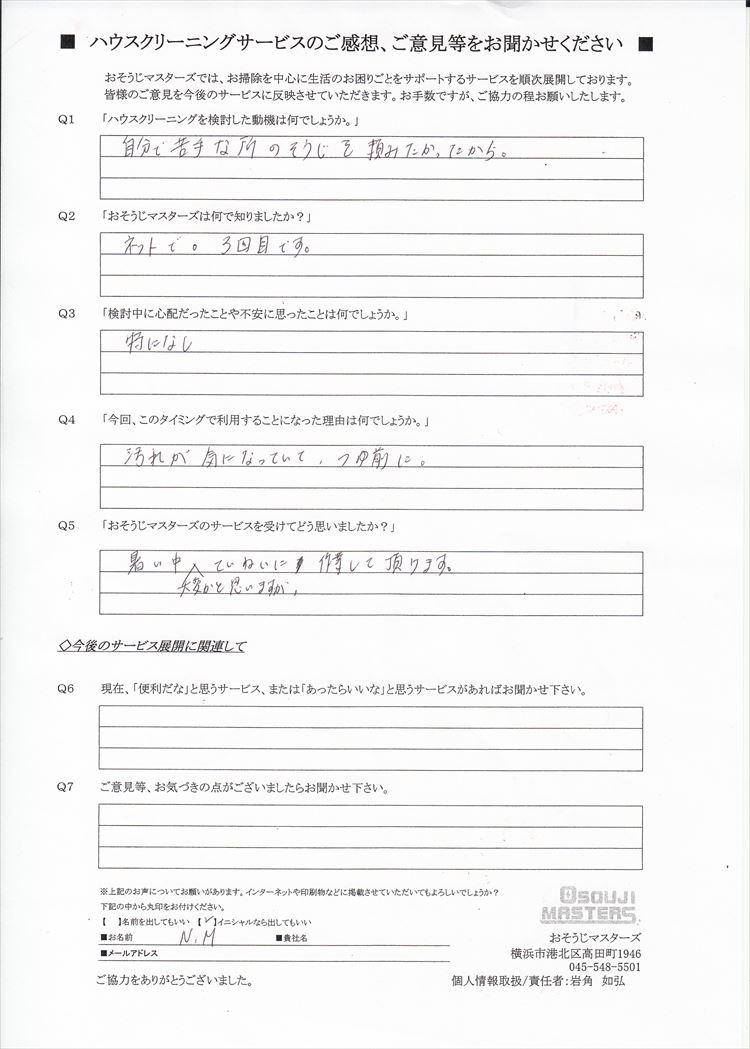 2021/06/11 浴室クリーニング 川崎市中原区