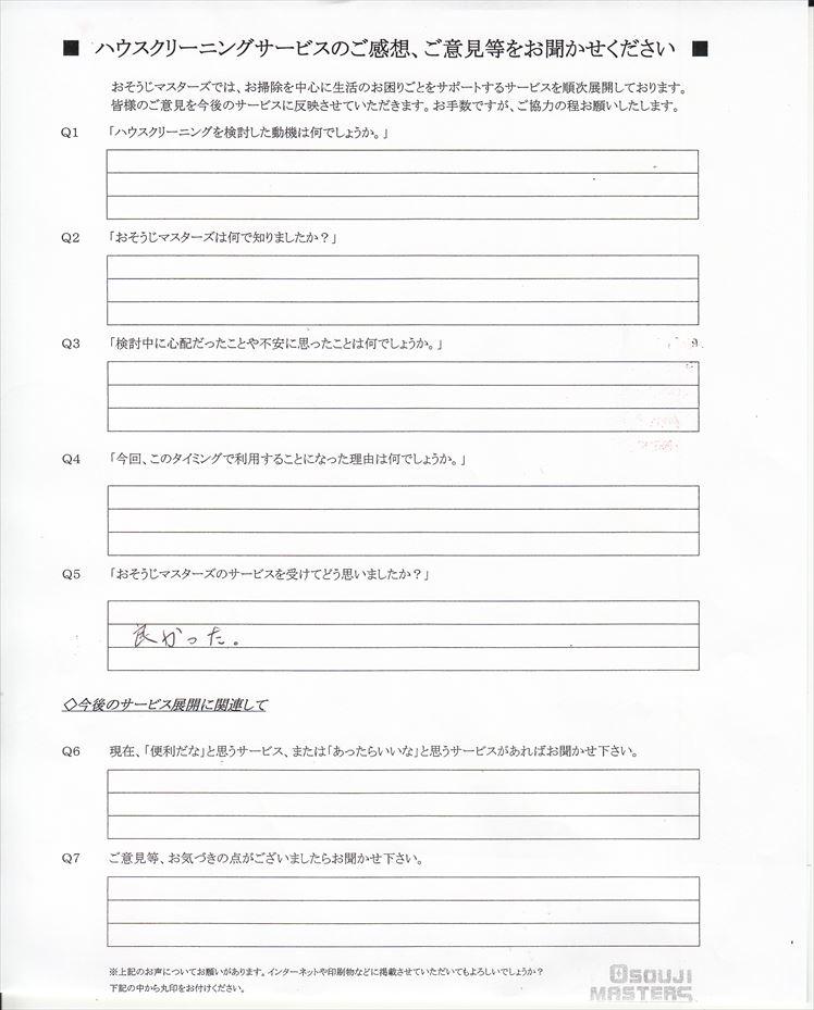 2021/06/13 エアコンクリーニング 横浜市保土ヶ谷区