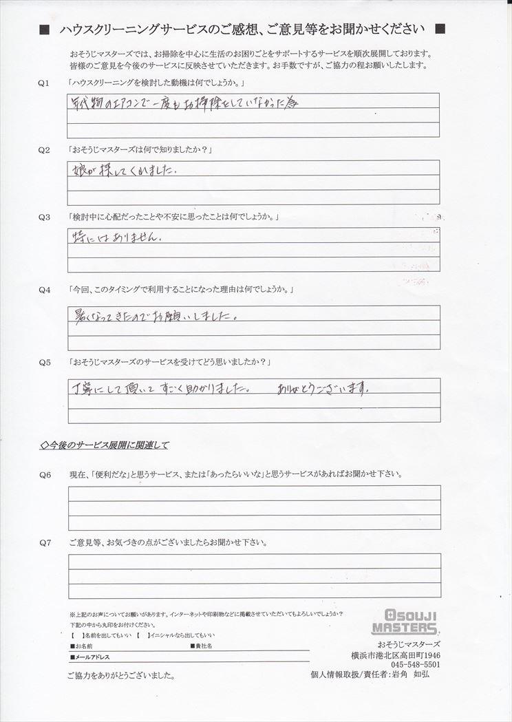 2021/06/16 エアコンクリーニング 川崎市高津区