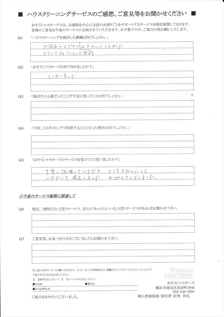2021/06/17 浴室&トイレセットクリーニング 横浜市都筑区