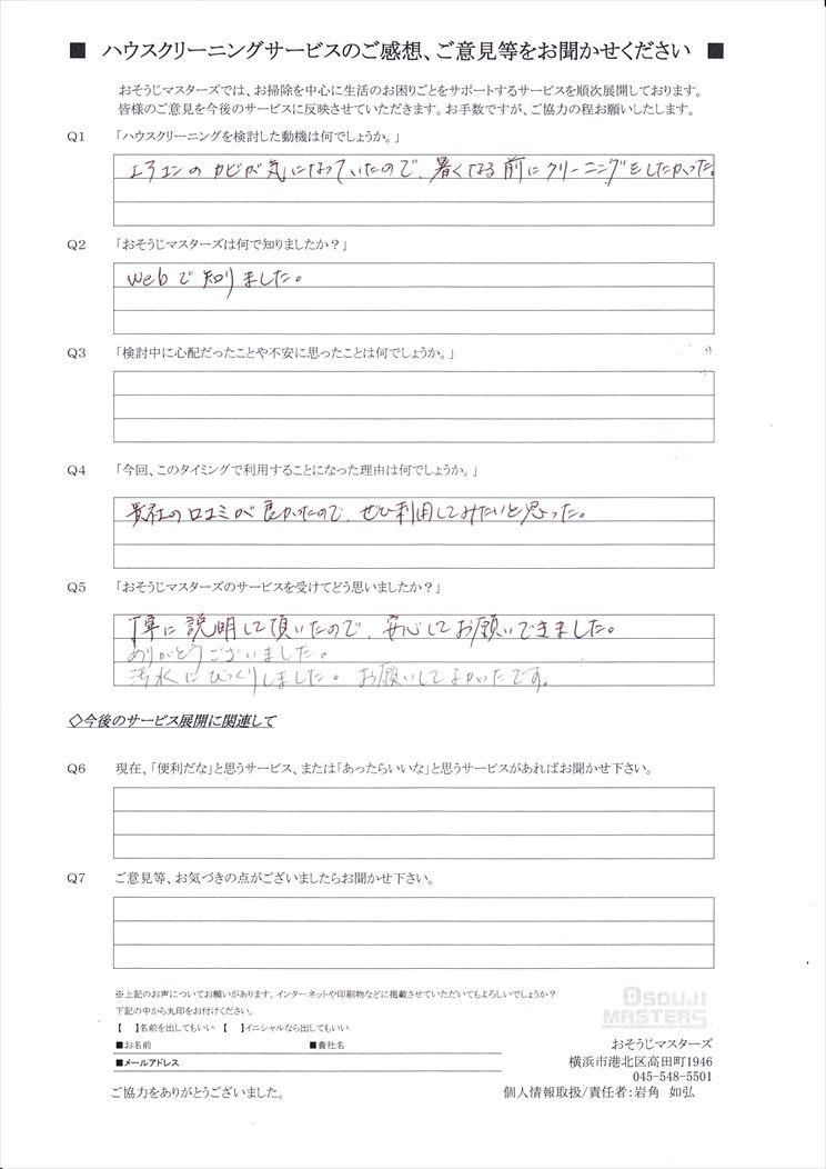 2021/06/17 エアコンクリーニング 川崎市麻生区