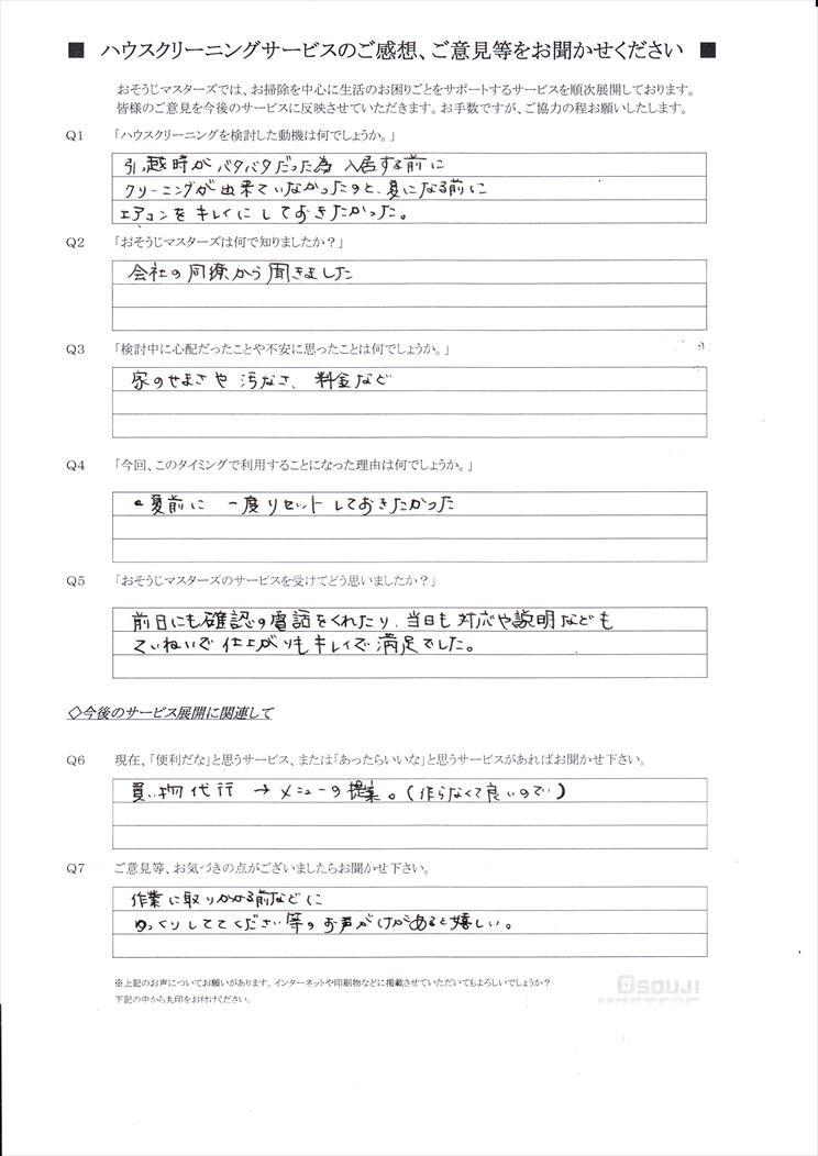 2021/06/18 浴室&トイレセット・エアコンクリーニング 横浜市瀬谷区