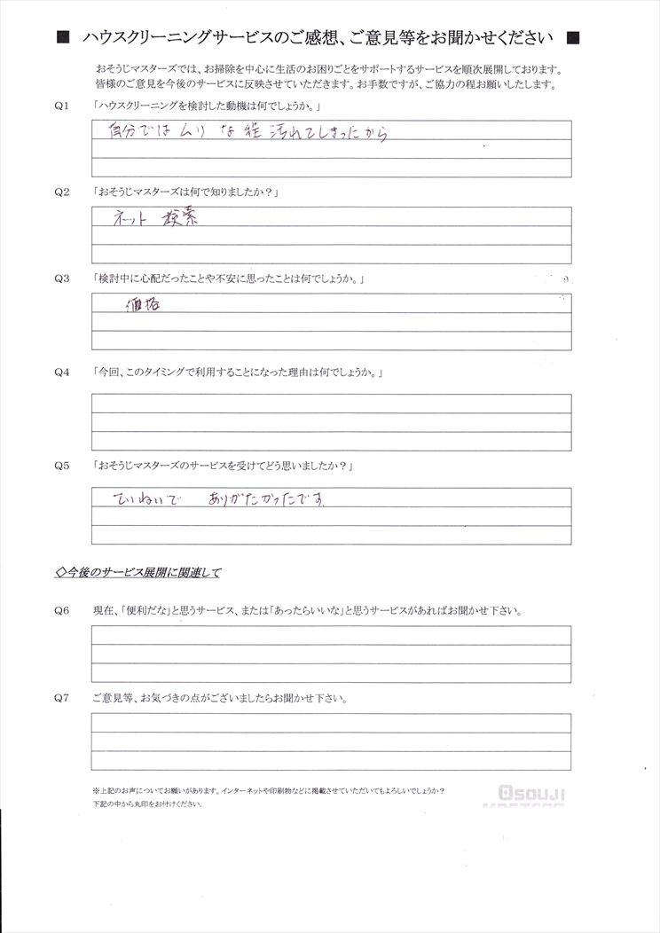 2021/06/19 レンジフードクリーニング 東京都大田区