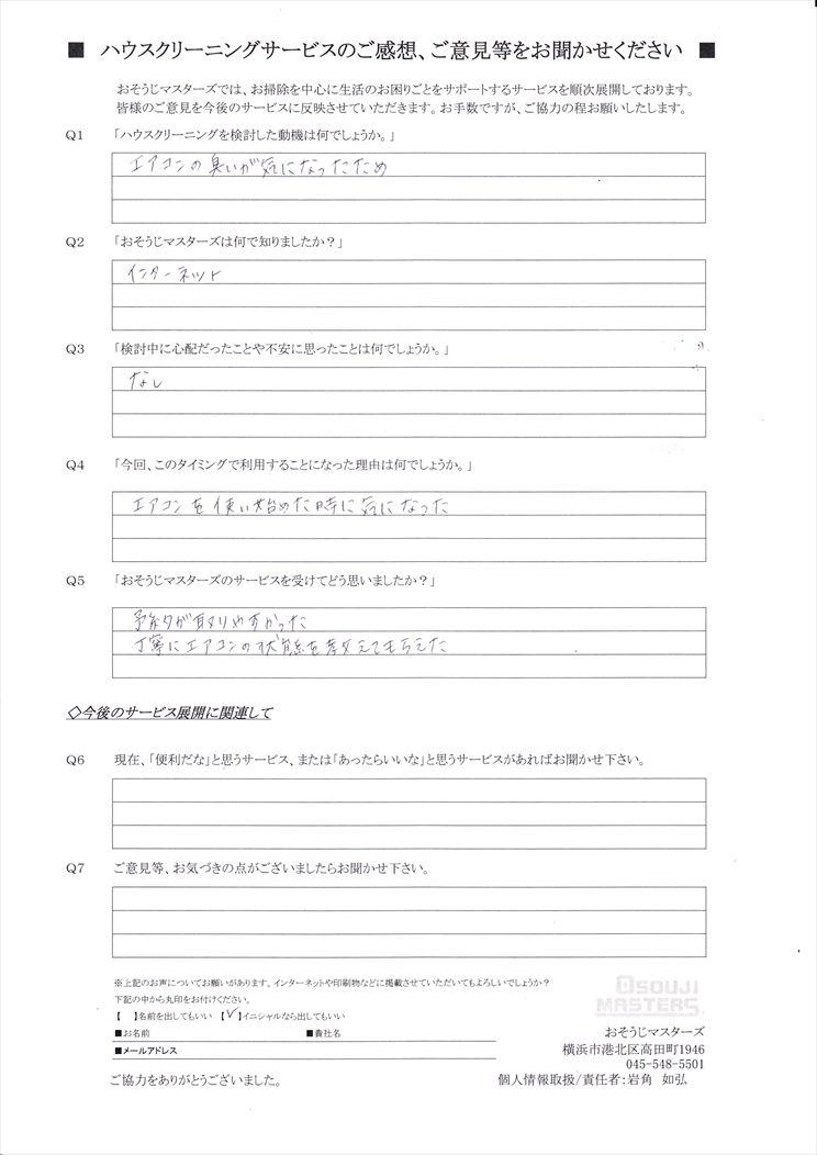 2021/06/21 エアコンクリーニング 横浜市神奈川区