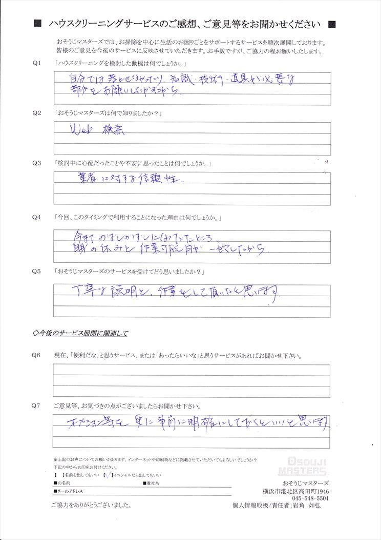 2021/06/21 エアコン・浴室クリーニング 横浜市保土ヶ谷区