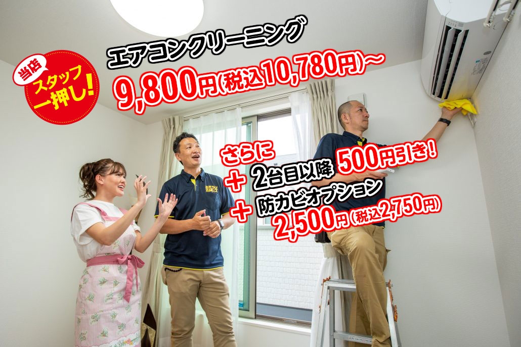 aircon-cleaning1