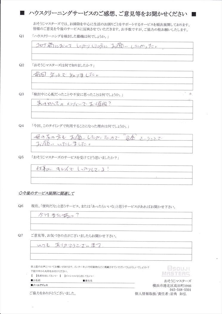 2021/06/30 エアコンクリーニング 川崎市麻生区