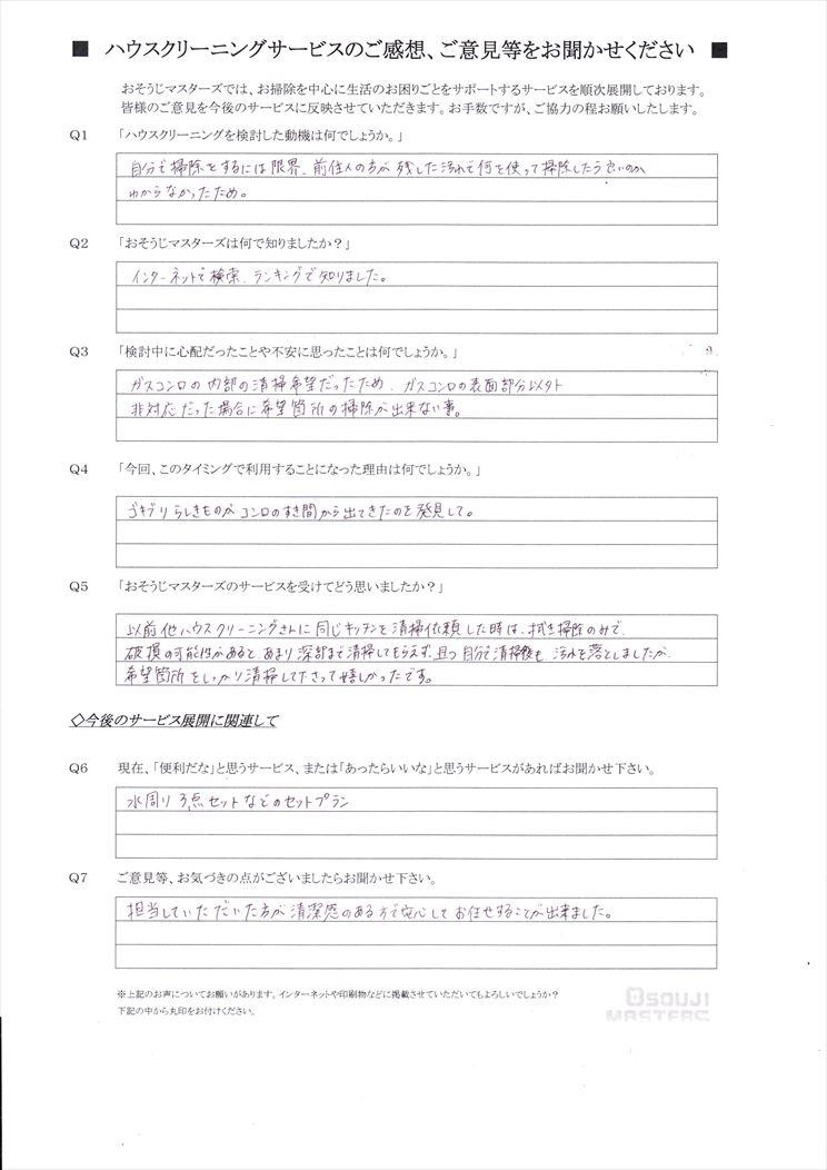 2021/07/05 ガスコンロクリーニング 東京都世田谷区