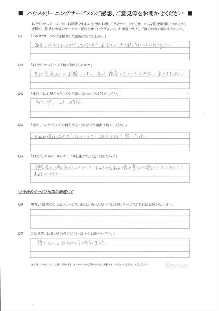2021/07/07 エアコンクリーニング 横浜市神奈川区
