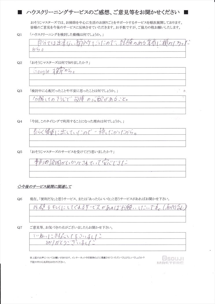 2021/07/08 ガスコンロクリーニング 東京都杉並区