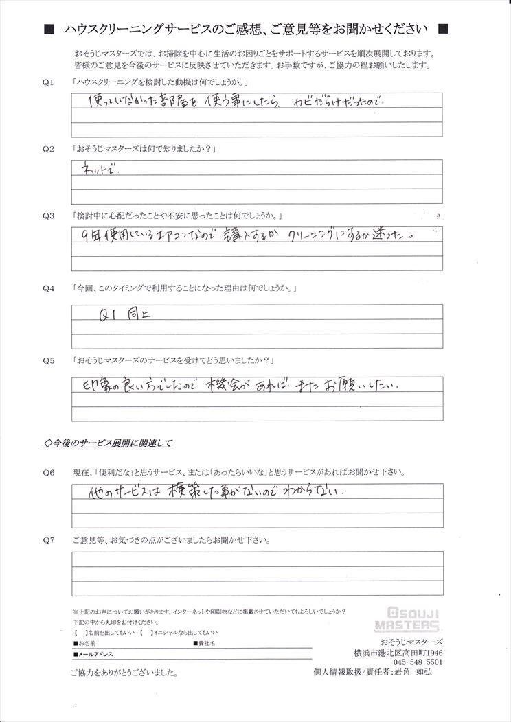 2021/07/10 エアコンクリーニング 横浜市栄区