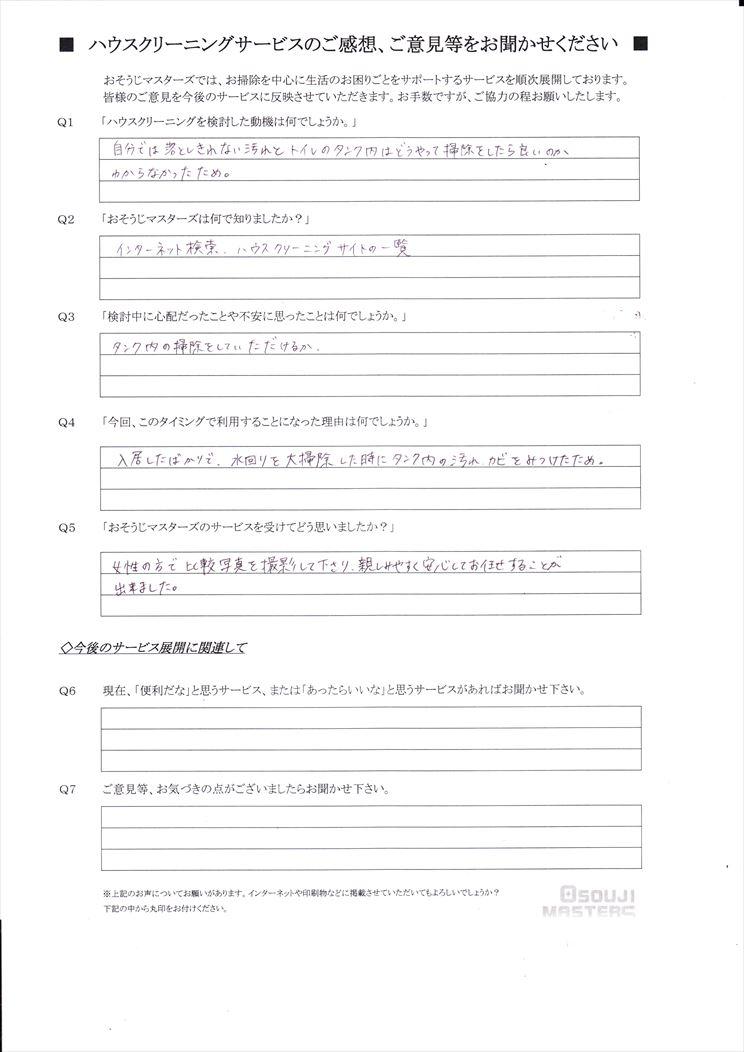 2021/07/15 トイレおそうじセットクリーニング 東京都世田谷区