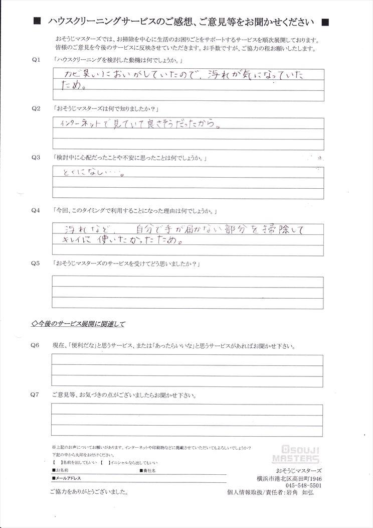 2021/07/15 エアコンクリーニング 横浜市港北区