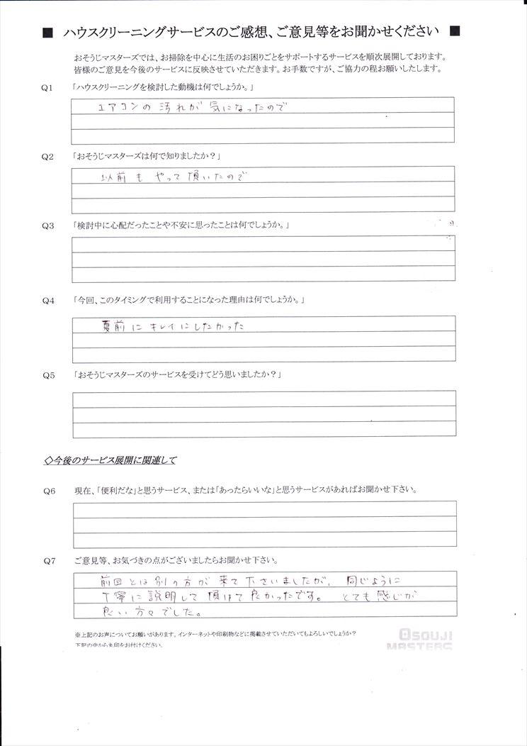2021/07/15 エアコンクリーニング 川崎市幸区