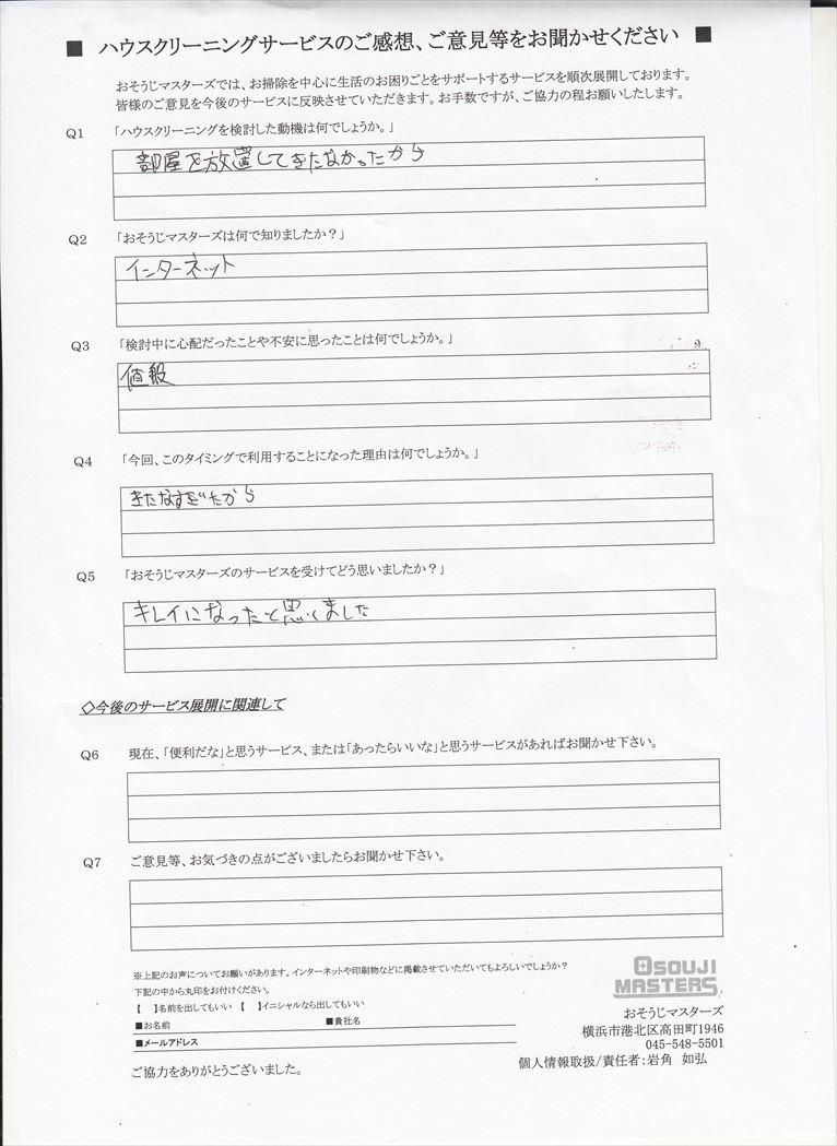 2021/07/16 水まわり4点セット・床剥離洗浄・冷蔵庫クリーニング 横浜市港北区