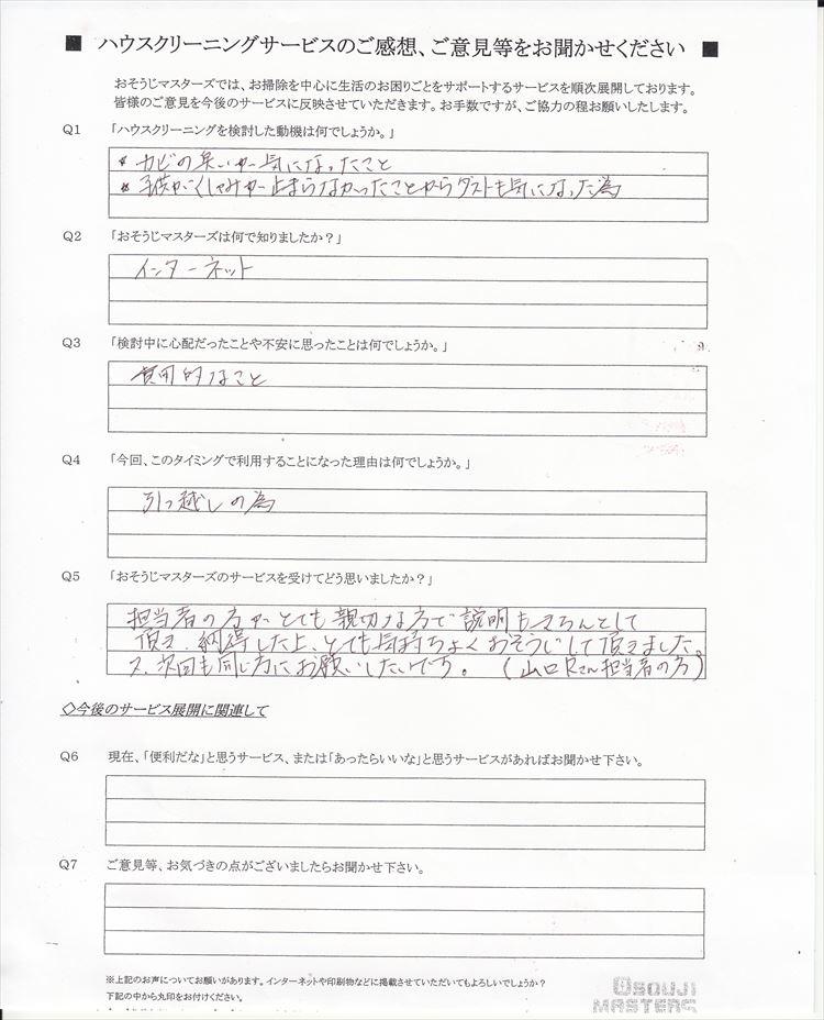 2021/07/18 エアコンクリーニング 横浜市戸塚区