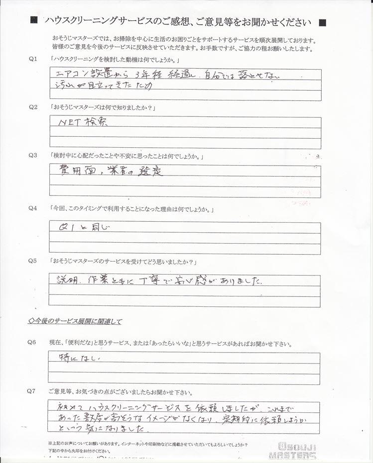 2021/07/18 エアコン・レンジフードクリーニング 横浜市港北区