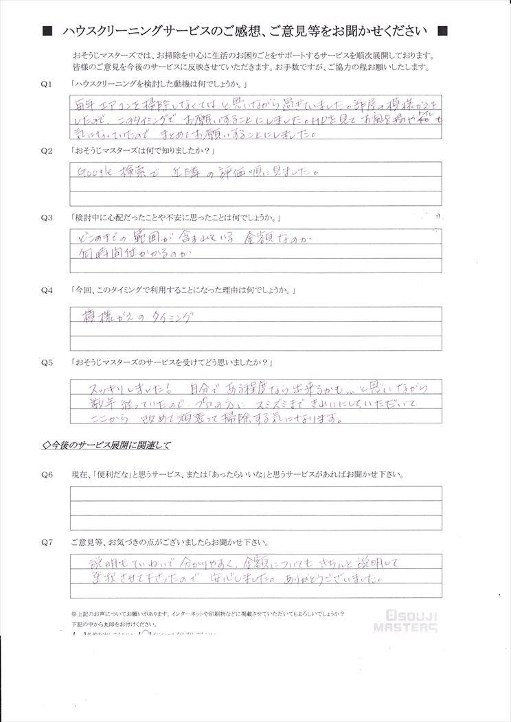 2021/07/03 エアコン・水まわり6点セットクリーニング 横浜市港北区