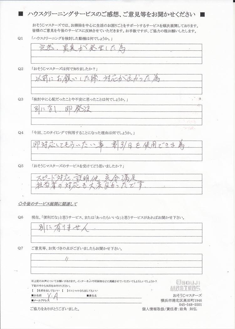2021/07/30 エアコンクリーニング 横浜市鶴見区