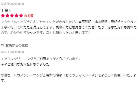 【利用者の声】エアコンクリーニング 横浜市港北区 日吉