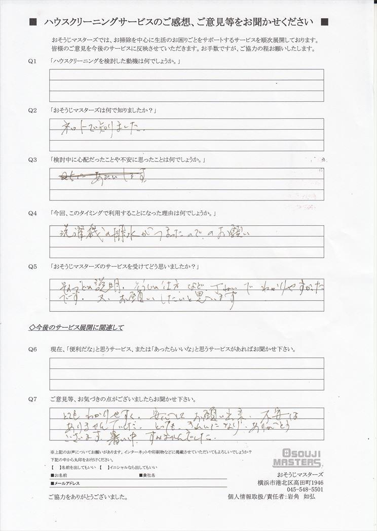 2021/08/06 洗濯機クリーニング 鎌倉市
