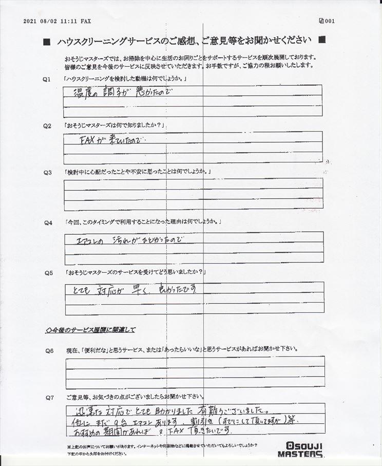 2021/07/31 エアコンクリーニング 東京都世田谷区