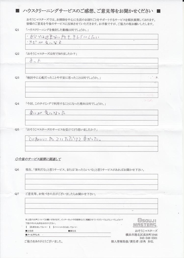 2021/08/24 エアコンクリーニング 横浜市旭区