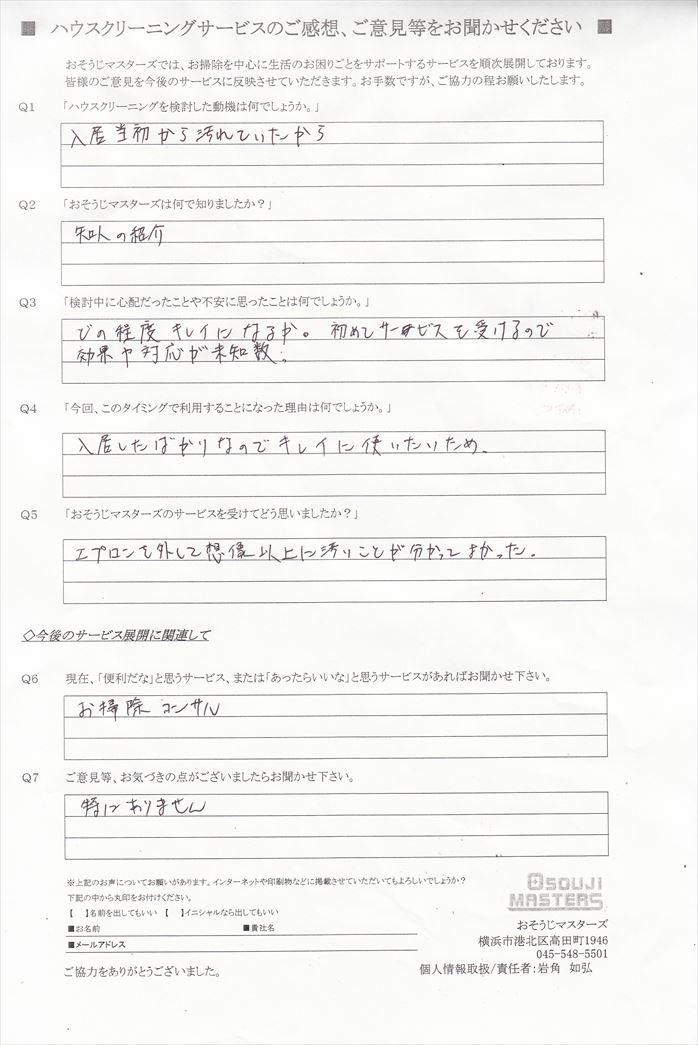 2021/08/08 浴室クリーニング 東京都杉並区