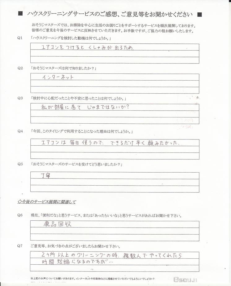 2021/08/29 エアコンクリーニング 横浜市中区