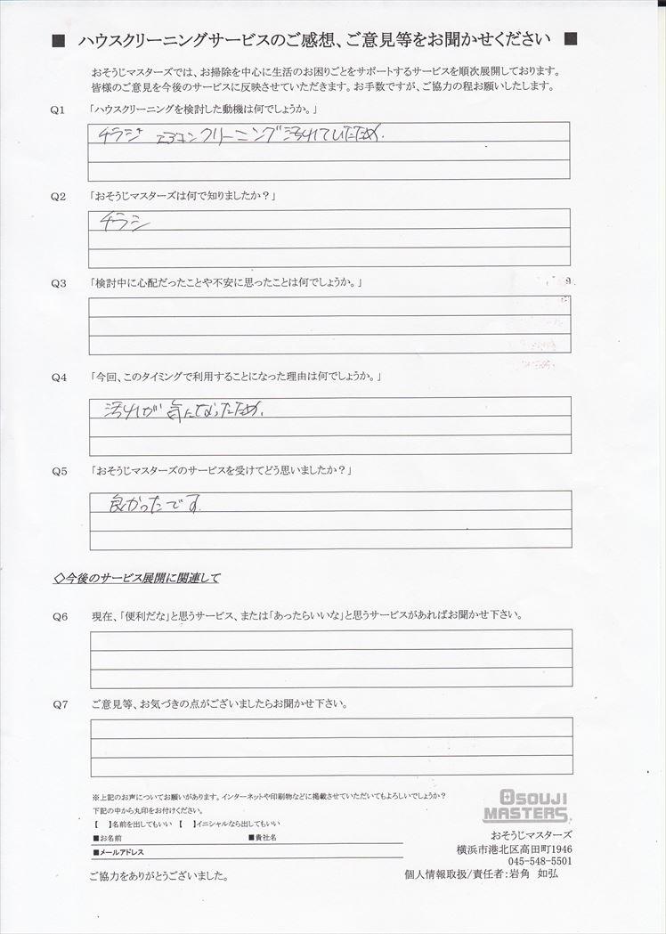 2021/08/05 エアコンクリーニング 川崎市高津区