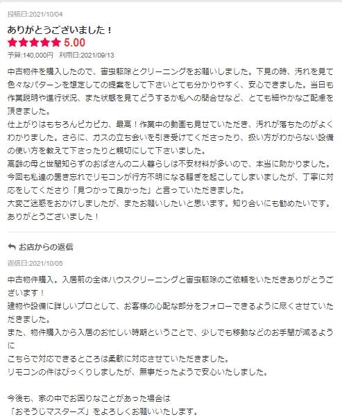 【利用者の声】中古マンション入居前・全体ハウスクリーニング@横浜市緑区