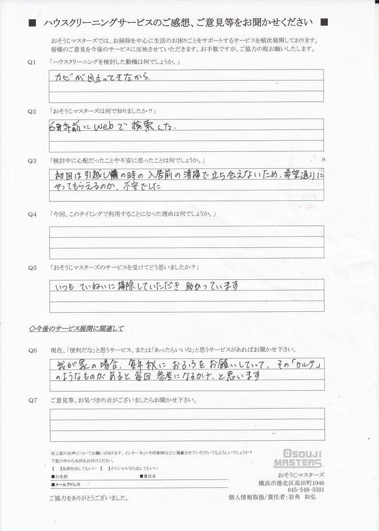 2021/10/16 浴室・エアコンクリーニング 横浜市神奈川区